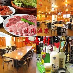 焼肉酒家 長寿村