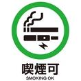 喫煙可能な店舗です!