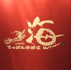 てっぱん居酒屋 海 Umiの写真