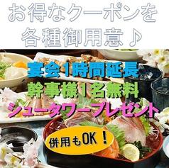 個室居酒屋 柚子や yuzuya 天王寺アポロ店