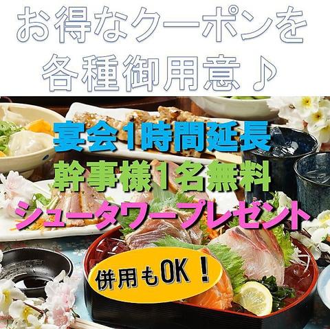 個室居酒屋 柚子や yuzuya 天王寺アポロ店の写真