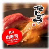 九州居酒屋 だんごや 栄店のおすすめ料理2