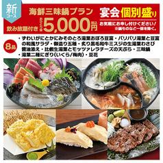 福福屋 太田南口駅前店のコース写真