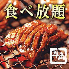 牛角 札幌元町店のおすすめ料理1