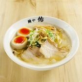 麺や佑 大阪のグルメ