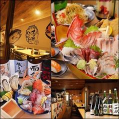 魚と肴 とおるの台所の写真