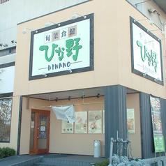 ひな野 盛岡インター店の雰囲気1