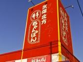 井手ちゃんぽん 唐津店の雰囲気2