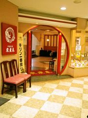 東東来 ラクト山科店の写真