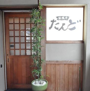 松阪牛 たんど 四日市店の雰囲気1