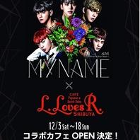 【期間限定】MYNAME×L LovesR.コラボカフェOPEN決定!