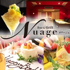 Bar&Grill Nuage