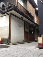 京都祇園 川村料理平の外観3
