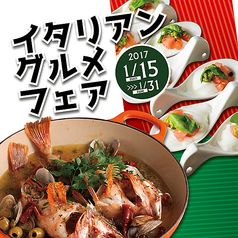 ワールドグルメバイキング アレッタ イオンモール沖縄ライカム店のおすすめ料理1