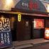 居酒屋おぼろ 金沢八景店のロゴ