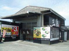 三氣 水城本店の写真