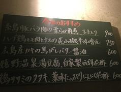 路地裏酒場 Couta コウタ 大手門店のおすすめ料理1