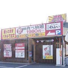 焼肉本舗わっしょい 前橋店の写真