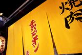焼肉チャンピオン 恵比寿本店の雰囲気3