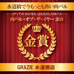 GRAZIE グラッチェ 東京ドーム前店のおすすめ料理1