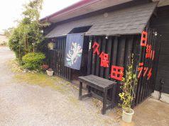 居酒屋 久保田の写真