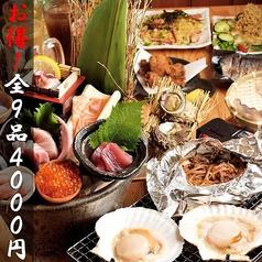 浜焼太郎 名駅店のおすすめ料理1