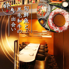 旬鮮魚 黒毛和牛 個室居酒屋 粋な肉 船橋店の写真