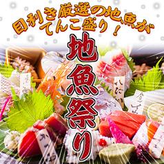 おどりや 茨木店のおすすめ料理1