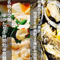 牡蠣のカンカン焼きor定番もつ鍋付きコース3500円~