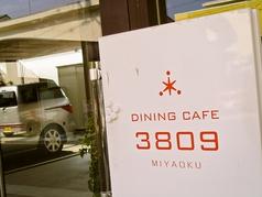 ダイニングカフェ 3809 ミヤオクの写真