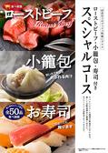 フェスタガーデン ららぽーとTOKYO-BAY店の詳細