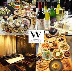 W ダブリュー YOKOHAMA The Wine Hall