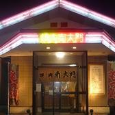 南大門 赤穂店の雰囲気2