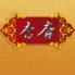 中華厨房 杏杏のロゴ
