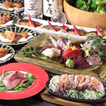 薫風 本厚木店のおすすめ料理1