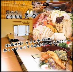 自家製麺 豊力の写真