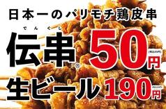 伝串 新時代 銀座コリドー店の写真