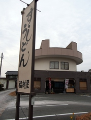 福桝屋の写真