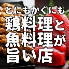 鶏よ魚よ パセオ店の写真