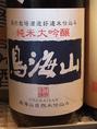秋田 八海山 500円
