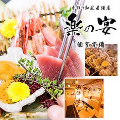 楽の宴 神田店の写真