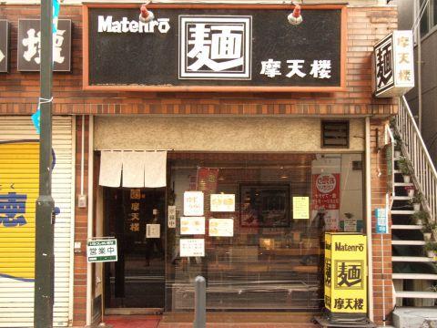 大倉山駅より徒歩2分にあるラーメン一筋の麺・摩天楼