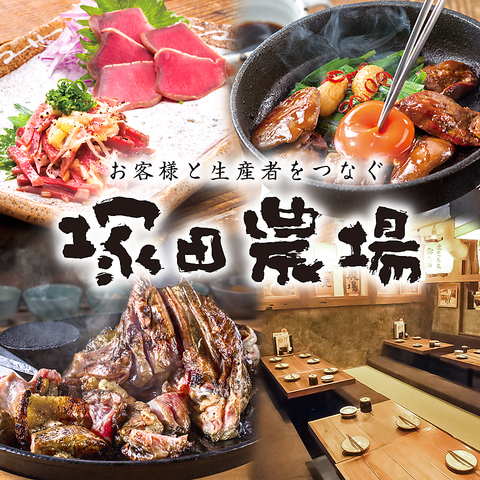「黒さつま鶏」をメインに「本物」の九州食材をご堪能頂けます♪