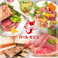 肉バル×個室 バール Karin (カリン) 三宮の写真