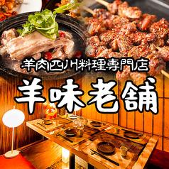 羊肉四川料理専門店 羊味老舗 ヤマダ電機LABI1池袋店の写真
