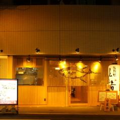 とも吉 京橋店の雰囲気1