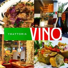 TRATTORIA VINO ヴィーノの写真
