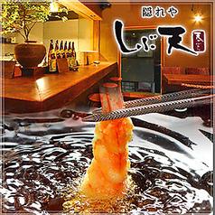 渋谷 天ぷらバル 隠れや しぶ天の写真