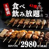 鳥料理居酒屋 串みつ 渋谷店