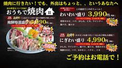 焼肉問屋 飛騨牛専門店 焼肉ジン 熊野店のおすすめテイクアウト1
